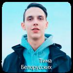 Тима Белорусских песни ( без интернета)