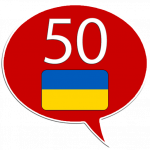 Учить украинский - 50 языков