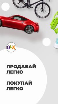 OLX - Объявления Узбекистана скриншот 1