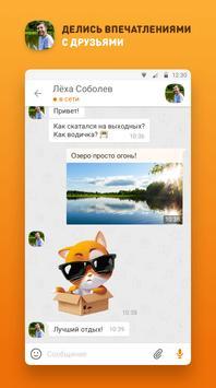 Одноклассники скриншот 2