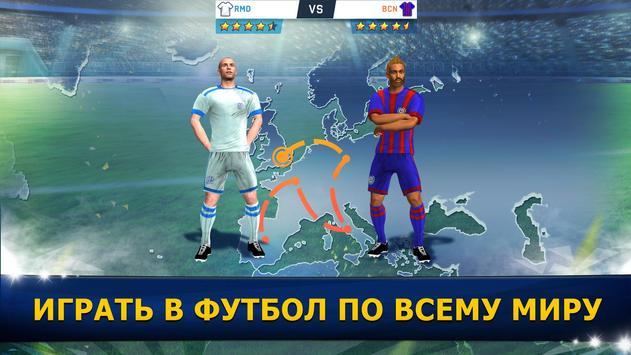 Soccer Star 2020 Top Leagues скриншот 3