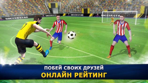 Soccer Star 2020 Top Leagues скриншот 4