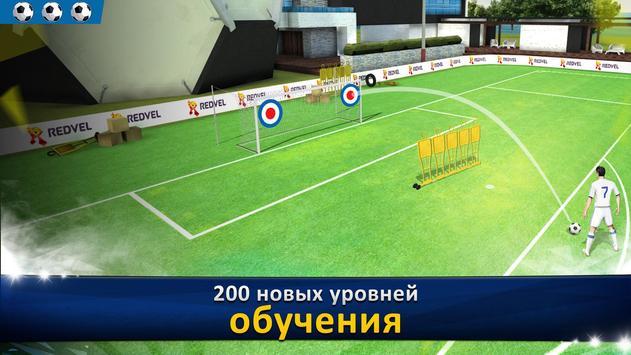 Soccer Star 2020 Top Leagues скриншот 5