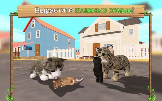 Симулятор Кошки Онлайн скриншот 1