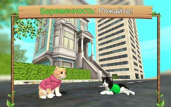 Симулятор Кошки Онлайн скриншот 3