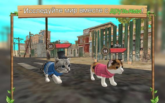 Симулятор Кошки Онлайн скриншот 4