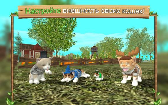 Симулятор Кошки Онлайн скриншот 5