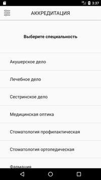 АККРЕДИТАЦИЯ СПО 2019 скриншот 1