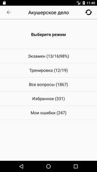 АККРЕДИТАЦИЯ СПО 2019 скриншот 2