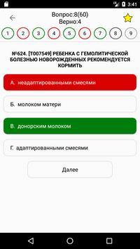 АККРЕДИТАЦИЯ СПО 2019 скриншот 3