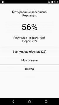 АККРЕДИТАЦИЯ СПО 2019 скриншот 4