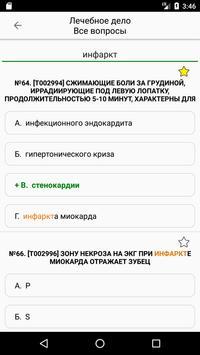 АККРЕДИТАЦИЯ СПО 2019 скриншот 5