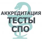 АККРЕДИТАЦИЯ СПО 2019