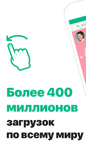Azar скриншот 1