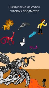 Рисуем Мультфильмы 2 скриншот 3