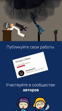 Рисуем Мультфильмы 2 скриншот 5