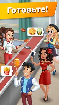 Cooking Diary: Best Tasty Restaurant & Cafe Game скриншот 1