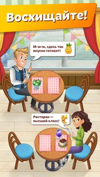 Cooking Diary: Best Tasty Restaurant & Cafe Game скриншот 4