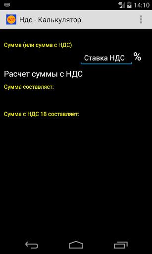 Калькулятор НДС скриншот 1
