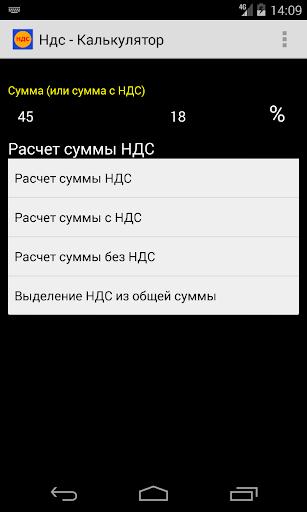 Калькулятор НДС скриншот 2