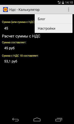 Калькулятор НДС скриншот 3