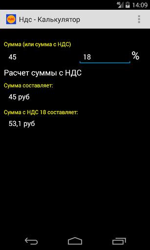 Калькулятор НДС скриншот 4