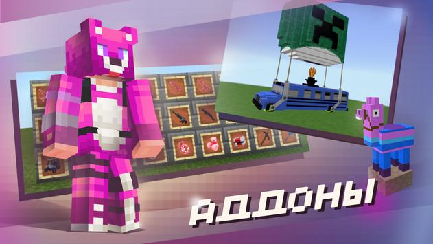 Карты, моды, скины для Minecraft PE скриншот 1