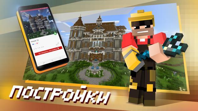 Карты, моды, скины для Minecraft PE скриншот 2