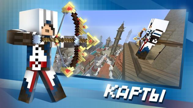 Карты, моды, скины для Minecraft PE скриншот 3
