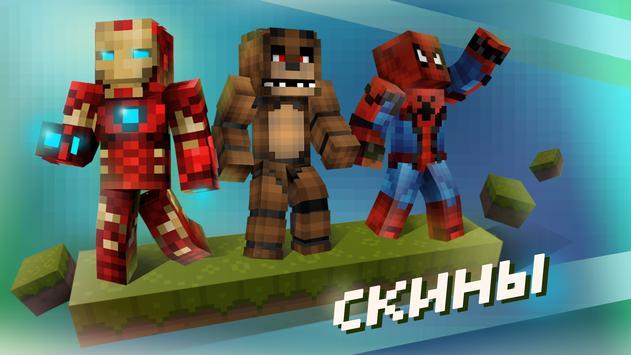 Карты, моды, скины для Minecraft PE скриншот 4