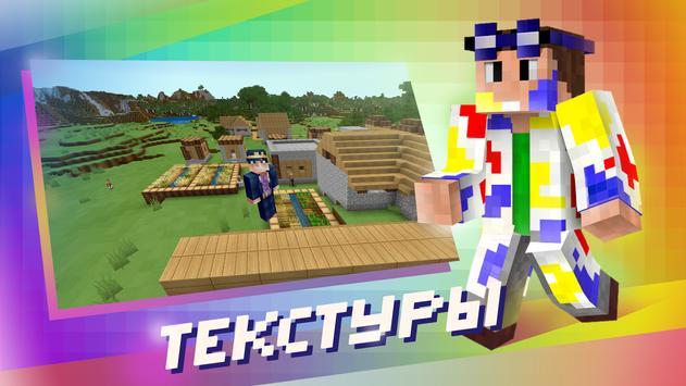 Карты, моды, скины для Minecraft PE скриншот 5