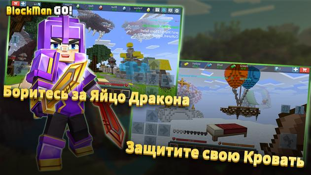Blockman Go: Blocky Mods скриншот 1