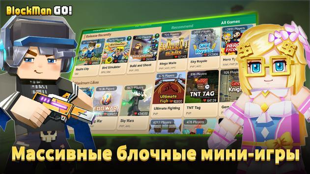 Blockman Go: Blocky Mods скриншот 2
