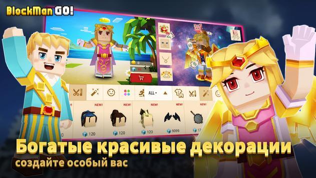 Blockman Go: Blocky Mods скриншот 4