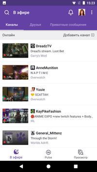 Twitch скриншот 2
