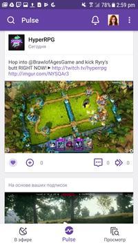 Twitch скриншот 3