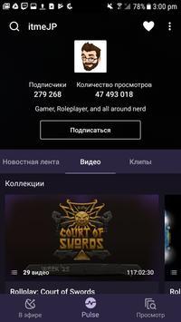 Twitch скриншот 4