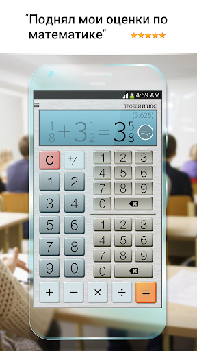 Бесплатный Калькулятор дробей скриншот 1