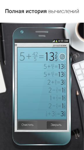Бесплатный Калькулятор дробей скриншот 3