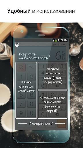 Бесплатный Калькулятор дробей скриншот 4