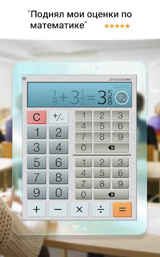 Бесплатный Калькулятор дробей скриншот 5