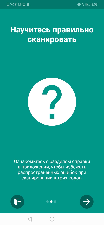 Сканер QR- и штрих-кодов (русский) скриншот 2