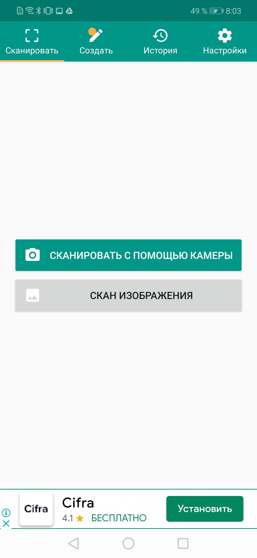 Сканер QR- и штрих-кодов (русский) скриншот 4