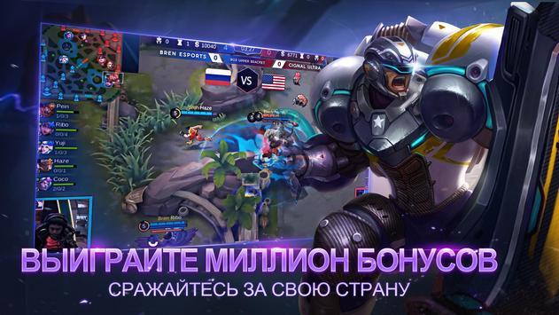 Mobile Legends: Bang Bang скриншот 5