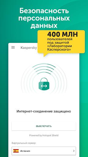Kaspersky Secure Connection скриншот 1