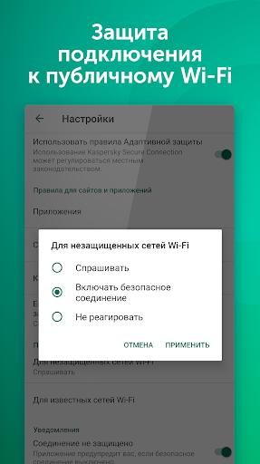 Kaspersky Secure Connection скриншот 4