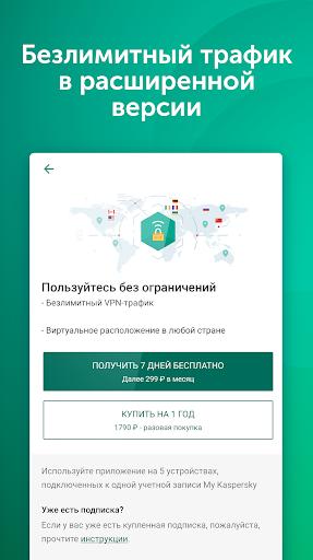 Kaspersky Secure Connection скриншот 5