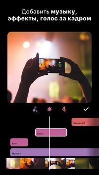 InShot Video Editor скриншот 2
