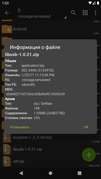 ZArchiver скриншот 3