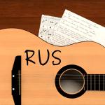 Песни под гитару Rus